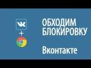 Как обойти блокировку Вконтакте, Одноклассники, Яндекс, mail для Google Chrome