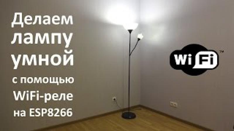 Делаем лампу умной с помощью WiFi-реле на ESP8266