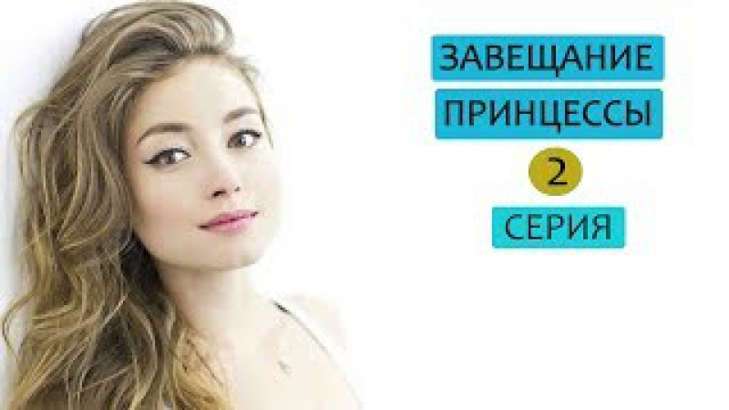 Завещание принцессы 2 серия Русские мелодрамы, русские фильмы НОВИНКИ 2017 HD