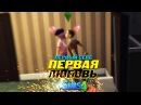 The Sims 4 НАЧАЛО ПЕРВАЯ ЛЮБОВЬ и ПЕРВЫЙ СЕКС ❤ω❤ LET'S PLAY