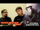 Архивы Империума - Черное лето 2017: Спирт и Волки