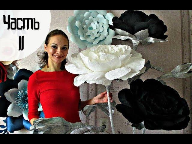Просто огромные черные розы из гофрированной бумаги / Arrangement of roses | Black Roses