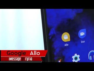 Алло! Алло!? | Google Allo | Обзор