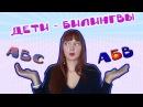 Методика Билингва! Уроки Английского языка для детей! Ваши Дети Билингвы!