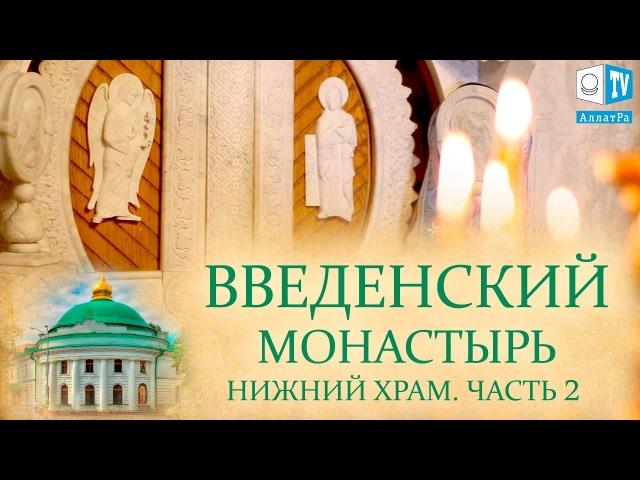 Киевский Свято-Введенский монастырь. Часть 2. Нижний храм. Под покровом Богородицы