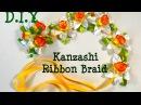 Лента в косу/Kanzashi Ribbon Braid/Нарциссы из лент/Satin Daffodils