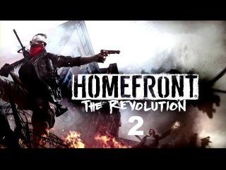 Homefront The Revolution, ч. 02 Голос Свободы