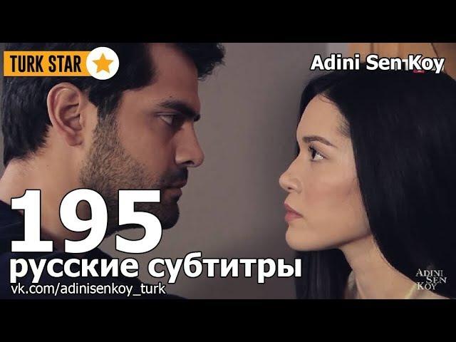 Adini Sen Koy Ты назови 195 Серия (русские субтитры)