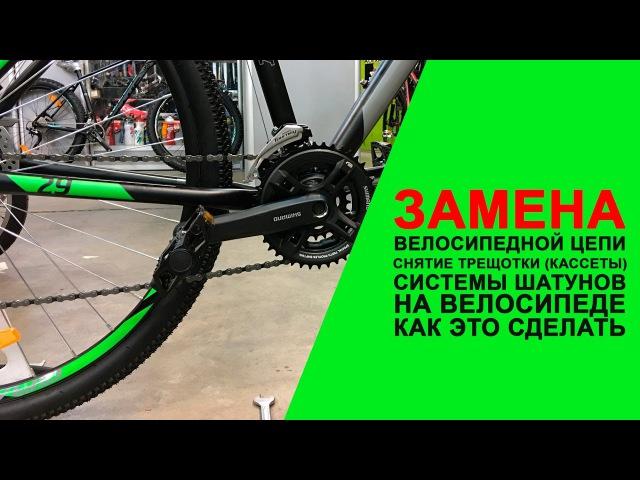 Замена велосипедной цепи, снятие трещoтки (кассеты), системы шатунов на велосипеде - Как это сделать
