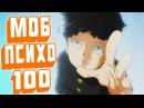 Невероятная Анимация Моб Психо 100
