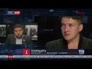 Надежда Савченко и Валерий Карпунцов в Вечернем прайме телеканала 112 Украина, ...