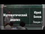Лекция 2  Математический анализ  Юрий Белов  Лекториум