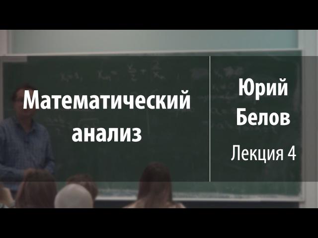 Лекция 4 Математический анализ Юрий Белов Лекториум