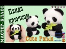 Игрушка амигуруми Милая Панда (медвежонок). Мастер класс. | Amigurumi panda bear Урок 26. Ч