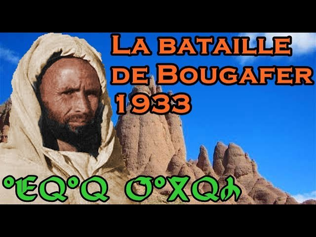 Les héros Amazighs oubliés du Adrar Saghro et les traitres arabes-الخونة العرب