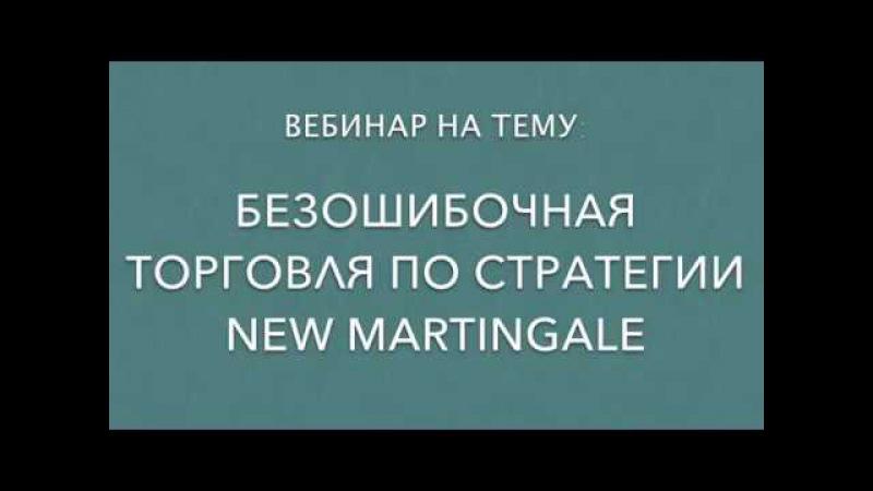 Безошибочная торговля по стратегии New Martingale Бинарные опционы обучение
