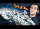 САМЫЙ БОЛЬШОЙ НАБОР В МИРЕ LEGO STAR WARS Millennium Falcon 2017