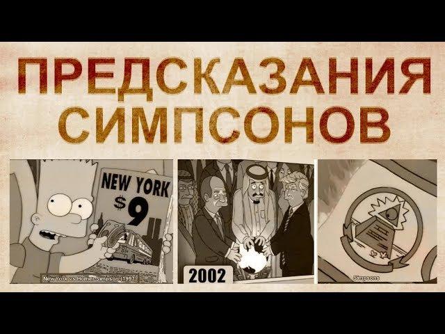 Система предсказаний на примере Симпсонов