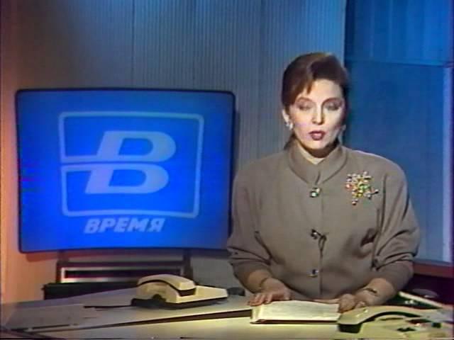 Программа Время 21 января 1991года