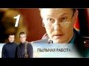 Пыльная работа. 1 серия. Криминальный детектив 2013 @ Русские сериалы