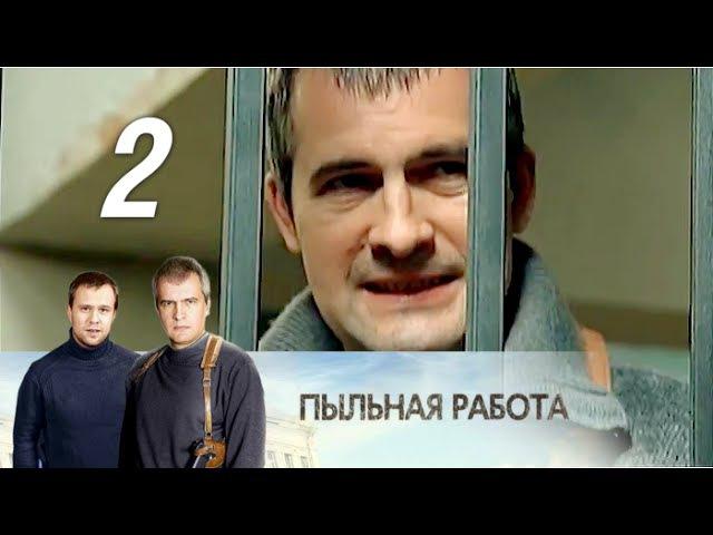 Пыльная работа 2 серия Криминальный детектив 2013 @ Русские сериалы