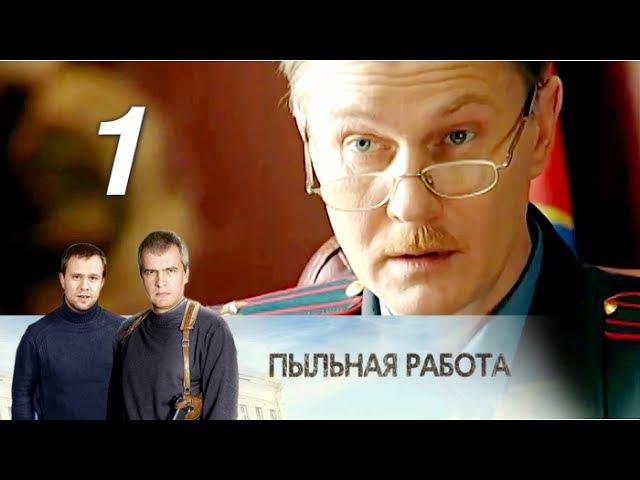 Пыльная работа 1 серия Криминальный детектив 2013 @ Русские сериалы