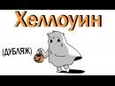 Domics ● Хеллоуин Halloween ● РУССКИЙ ДУБЛЯЖ