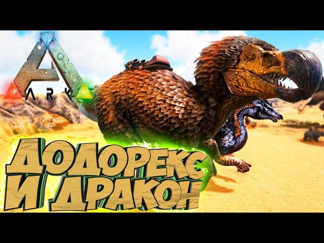 Приручаем ДоДоРЕКСА и ДРАКОНА - ARK Survival Evolved Аннунаки на Ragnarok 39
