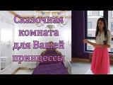 Трендовый дизайн комнаты для девочки подростка 12 - 14