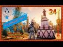 Assassin's Creed Unity РОЗОВЫЙ ТОРТ 1 самая редкая пасхалка