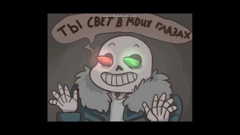 комиксы андертейл озвучка на русском ! №26