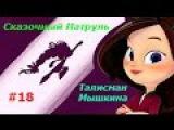 Сказочный Патруль - #18 Талисман Мышкина. Мультик игра для детей, Новая серия, let's play.