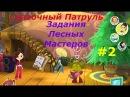 Сказочный Патруль - 2 Наряжаем Ёлку и Копаем цветы. Интерактивная игра как мульт