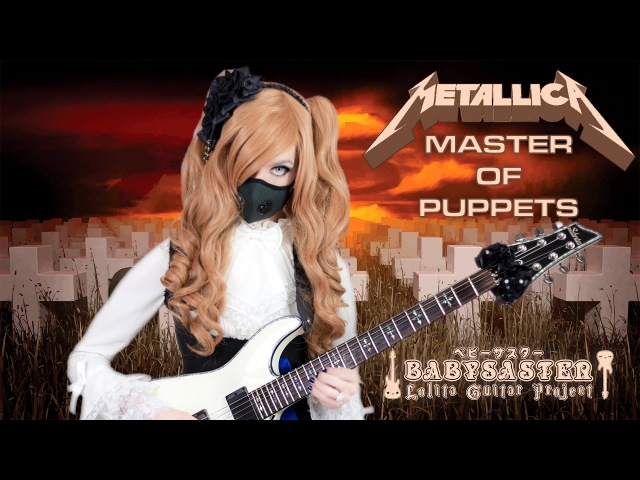 【METALLICA】 - 「Master of Puppets」 GUITAR COVER † BabySaster