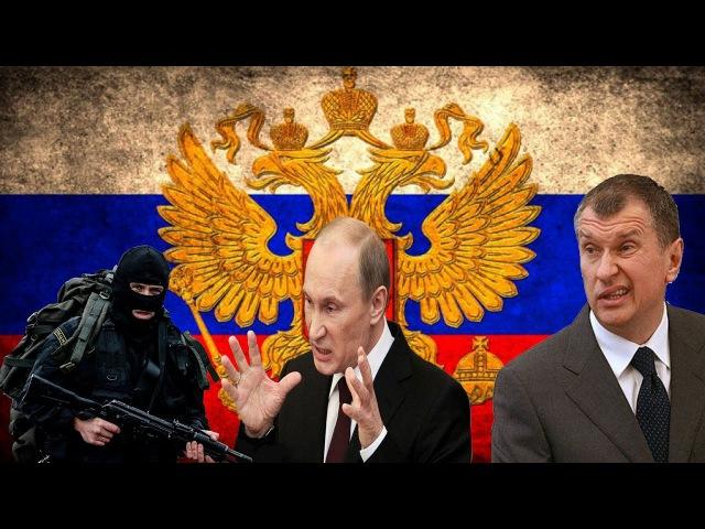 АВАНТЮРА века! Сечин с Путиным обворовали РФ   Всем пох...все молчат   2 ДНЯ ПЕРЕЖИВАНИЙ