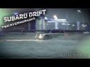 Subaru Snow Drift Yekaterinburg