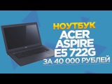 новый с иголочки Acer Aspire E 17 E5 722G 819C 17 дюймов за 40 000 рублей!