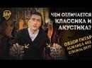 Отличия классической гитары от акустической Обзор гитар Almansa 402 и Strunal Cremona D977