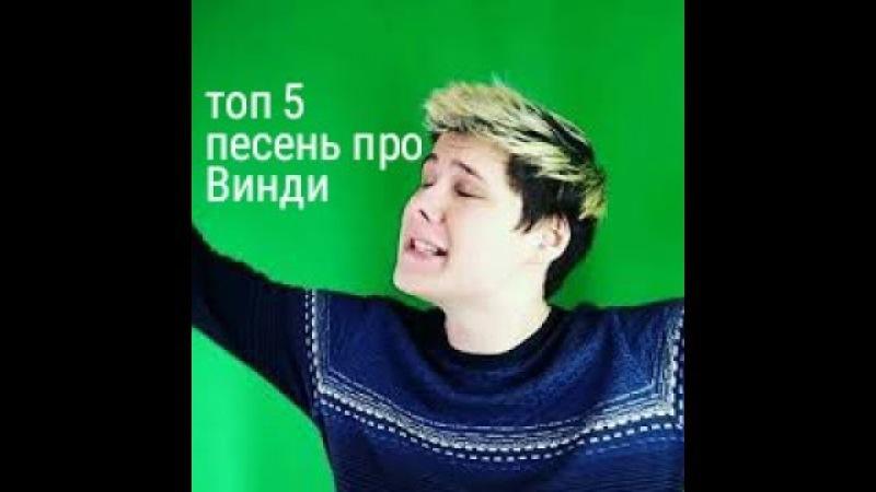 Топ 5 песен про Винди 31