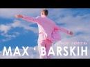 Макс Барских — Моя любовь
