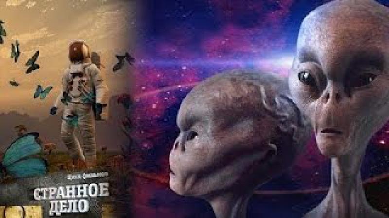 Странное дело. Пришельцы из созвездия Орион (HD 1080p)