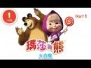 瑪莎與熊 - 動畫大合集 Part 1 60分鐘