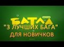 """ЛУЧШИЕ БАГИ В БАТЛЕ """"3 Лучших Бага"""" Батла 3D шутер онлайн"""