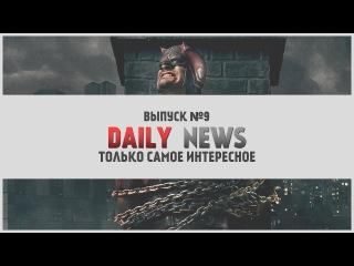 Daily News №9 - Сорвиголова, Джессика Джонс и Люцифер