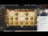 Divine Fortune Major jackpot казино Плейфортуна , Игровые автоматы Онлайн) Фриспины под видео