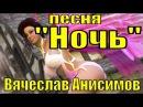 Песня Ночь Вячеслав Анисимов красивые грустные клипы песни о любви про любовь /...