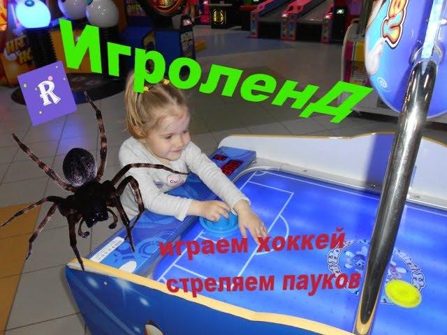 Игроленд Стреляем пауков Детские аттракционы Влог Kid's entertainment center