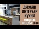 Дизайн интерьер кухни Модные тенденции 2018 Тренды кухни Топ идеи