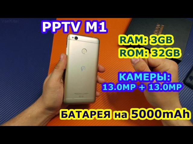 Король смартфонов, убийца бюджетников за 130$ PPTV M1 - 3/32, две камеры по 13MP, БАТАРЕЯ на...
