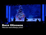 Вася Обломов - Письмо Санта-Клаусу (live)